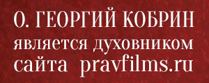 о. Георгий Кобрин является духовником сайта  pravfilms.ru