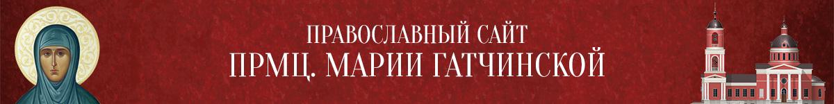 Православынй сайт прмц. Марии Гатчинской